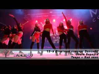 15-й Отчетный концерт Dance4U | Ольга Беркута | Тверк + Хай хилс