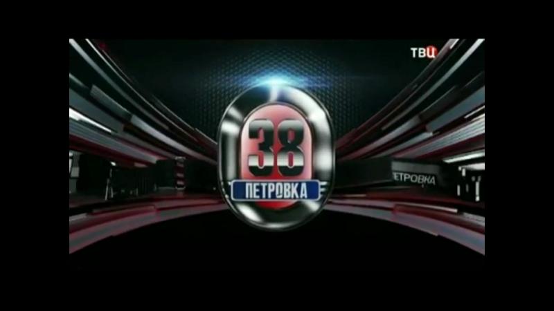 Короткая заставка программы Петровка 38 (ТВ Центр, 2015-н.в)
