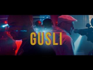 Премьера. Guf & Slim (GUSLI) - На взлёт