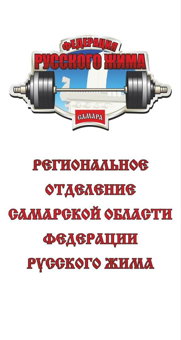 Афиша Самара ФЕДЕРАЦИЯ РУССКОГО ЖИМА САМАРСКОЙ ОБЛАСТИ