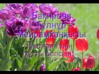Бакирова Гүлнұр Мейрамханқызы туылған күніңіз құтты болсын!