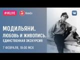 «Модильяни, Сутин и другие легенды Монпарнаса» в Музее Фаберже