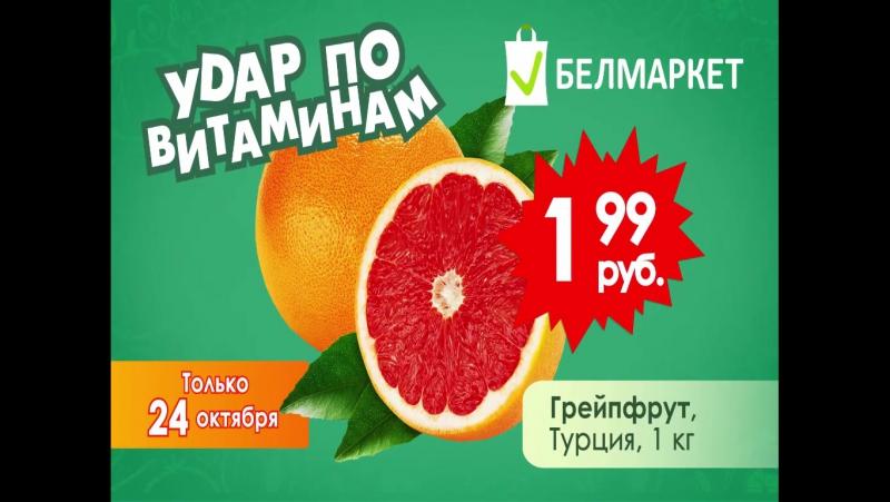 Могилев Белмаркет! Белмаркет бьет по витаминам!