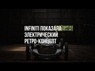 Infiniti рассекретила ретро-концепт Prototype 9
