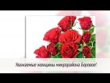 Уважаемые женщины микрорайона Боровое!От всего сердца поздравляем вас с самым лучшим и радостным праздником весны!