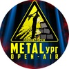 METALург open air