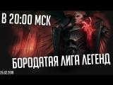 Раковальня Live №83 | League of Legends