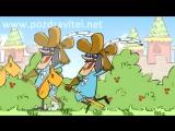 Боярский в дубле поет песню с днем рождения. Анимационная открытка с днем рождения