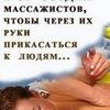 Массаж -это не бизнес,а хобби в Тольятти