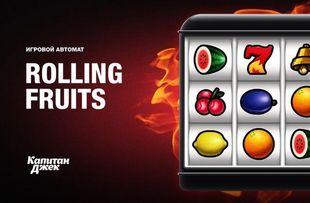 Вулкан игровые автоматы крейзи фрукт айс кеш топ лучших партнерок с казино