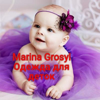 Марина Гросул