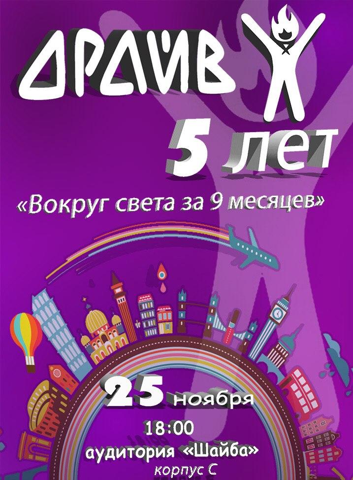 """Афиша Владивосток День рождения СПО """"ДРАЙВ"""" - Нам 5 лет!"""