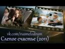 Слепое счастье (2011)