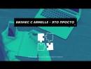 Бизнес с Armelle — это просто!