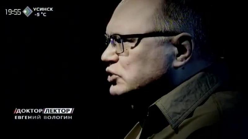 Доктор Лектор Евгений Вологин 13 ноября 2014