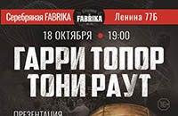 Купить билеты на ТОНИ РАУТ И ГАРРИ ТОПОР