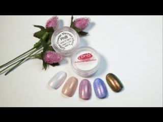 Glitter Powder Mermaid Effect PNB_ Пудра-блеск Эффект русалки PNB 01 золото