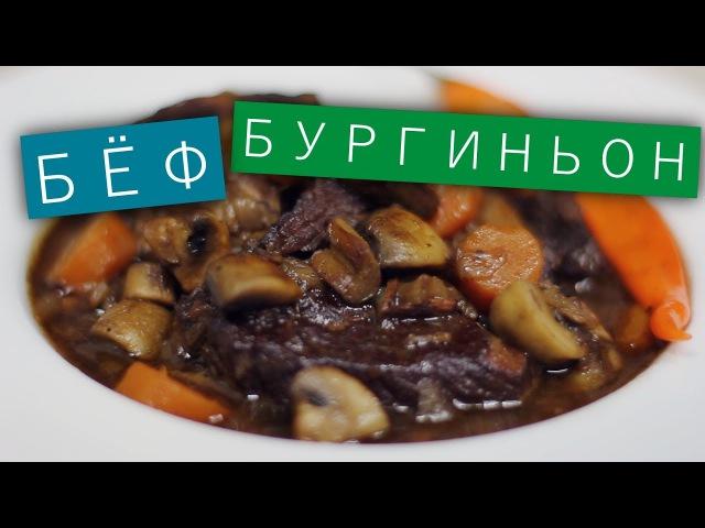 Бёф бургиньон Говядина по-бургундски / Рецепты и Реальность / Вып. 193