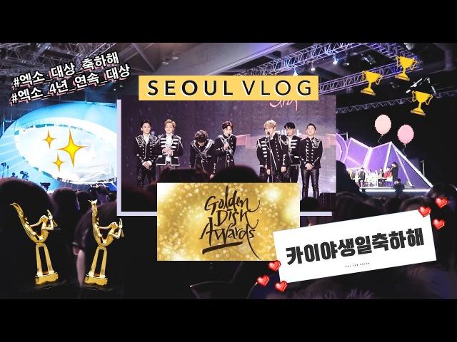 January 2017 Seoul Vlog ❄️ Day 1: Golden Disc Awards, COEX Artium, Garosugil