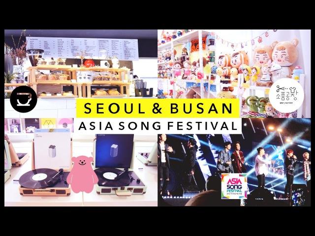 Seoul Busan Vlog 🎤 Asia Song Festival, Doll Clothing, Kamong, Viva Polo, COEX Artium, etc.