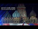 Хор Русской Армии - Гимн РФ (Красная площадь)