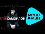 Глеб Самойлов -  Я не изменюсь!  (Альбом 2014)