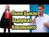 Задержан Алексей Навальный Подарок для Пыни