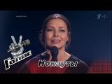 Юлия Валеева Мыразбиваемся - Нокауты - Голос - Сезон 6