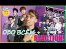 BTSBBMAS, EXO, РЕАКЦИЯ! (Dope, Run, War Of Hormone) | Женя Симпсон