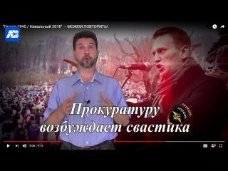 Проворониные новости - Прокуратуру возбуждает свастика | Конкурс Навального