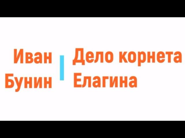 Дело корнета Елагина, Иван Бунин радиоспектакль слушать онлайн