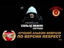 Саграда(Соль Земли) - ИОРДАН (Весь Альбом 2015)