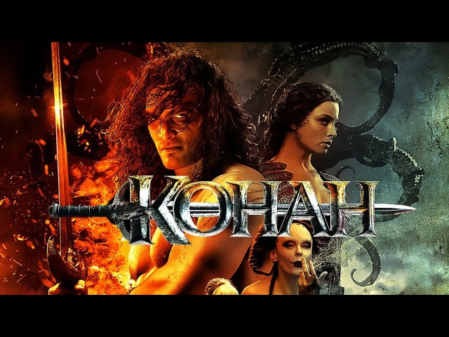 Конан-варвар / Conan the Barbarian (2011) смотрите в HD