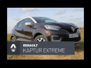 Renault Kaptur Extreme тест драйв Гламурная ошибка