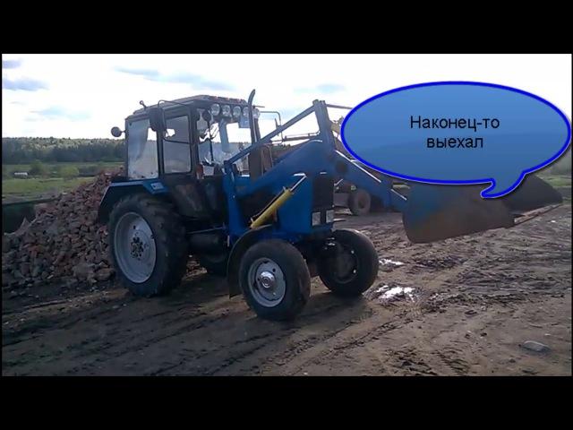 Немного из жизни тракториста или работа на МТЗ-82.1. Возим землю.