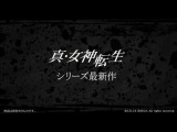 Shin Megami Tensei HD Project - Announcement Trailer with October 23 Teaser