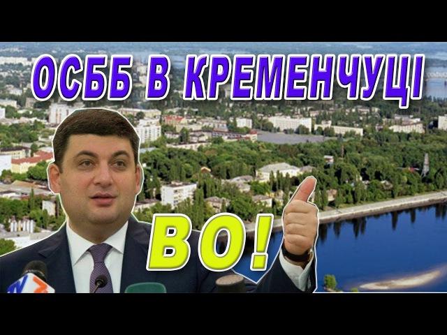 ЧАС МІСЦЕВИЙ. КРЕМЕНЧУК 07.08.2017