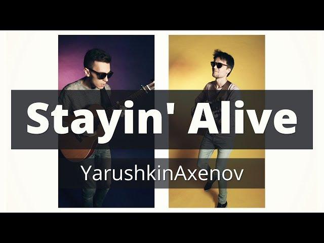 Stayin' Alive (Bee Gees) – YarushkinAxenov