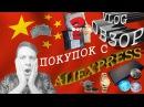 | Vlog-Обзор | Тотальная Распаковка | Пуэрчик Покрепче | Ролексы - Made In China | Китай одень нас