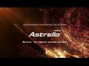 AKRILIKA PRIME 40W обзор светодиодного светильника с пультом Astrella | ESTARES