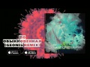 JIO - Обыкновенная (Geonis Remix) (Official Audio)