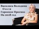 Овен Гороскоп Прогноз На 2018 год Василиса Володина