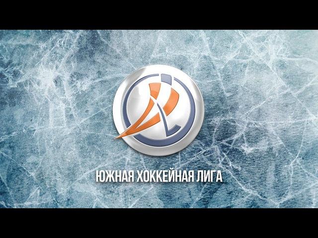 Промо ролик. Южная хоккейная лига | ЮХЛ