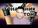 Lucky 7 — ТОНАЛЬНИК ТОН feat. Игорь Синяк