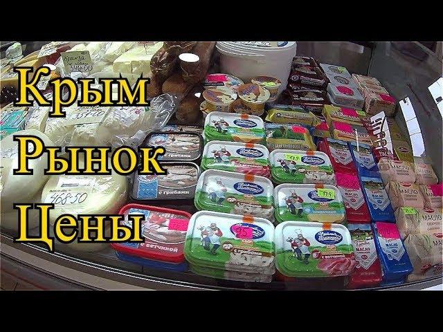 КРЫМ. Северная сторона. Цены на РЫНКЕ на Овощи, Мясо, Рыбу, Молоко Крым 2017