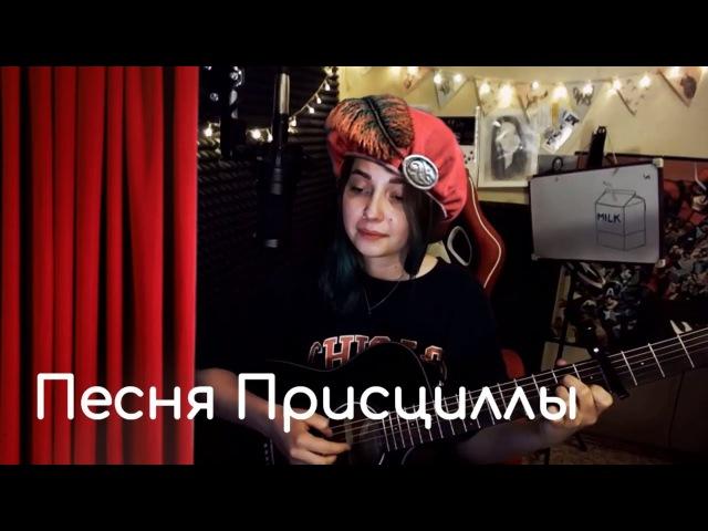 Песня присциллы (Ведьмак 3) Юля Кошкина СТРИМА КУСОК
