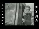 Большая Руда 1964