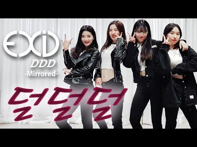 [창원TNS] EXID(이엑스아이디) - DDD(덜덜덜) 안무(Mirrored)