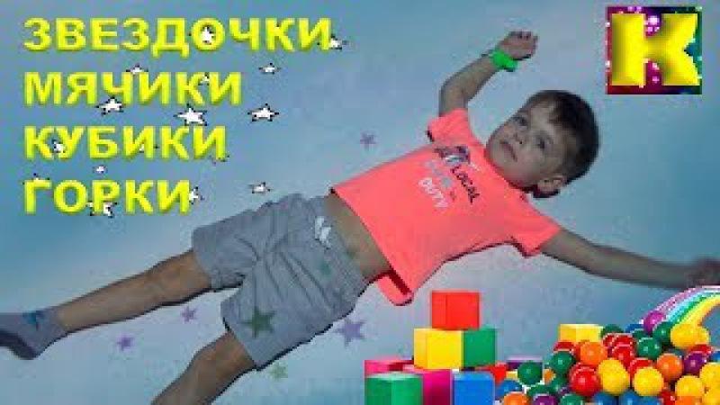 Кирилл нашел АВТОМАТ с ИГРУШКАМИ нанырялся в кубиках и поигрался в шариках