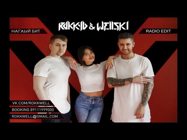 ROKKYD WELLSKI - НАГЛЫЙ БИТ (LYRIC VIDEO)